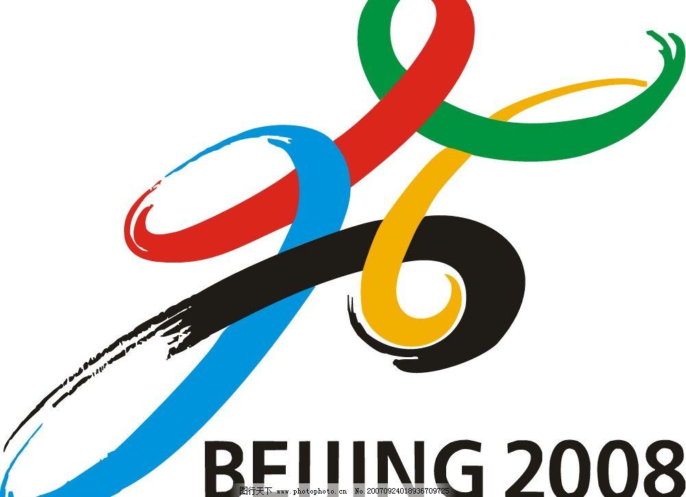 奥运标 北京2008 文化艺术 体育运动 矢量图库   ai