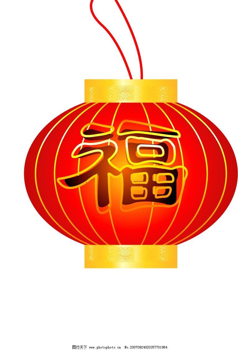 福字红灯笼图片
