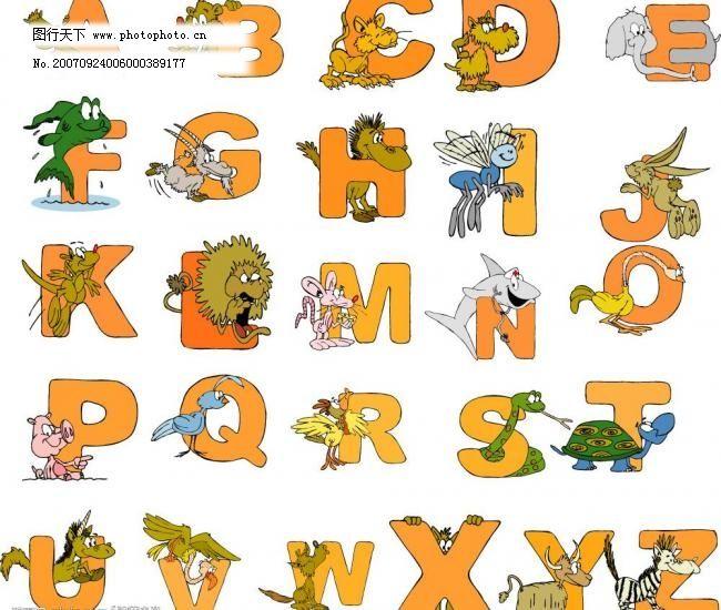其他 矢量图库 文化艺术 英文字母 字母 动物字母矢量素材 动物字母