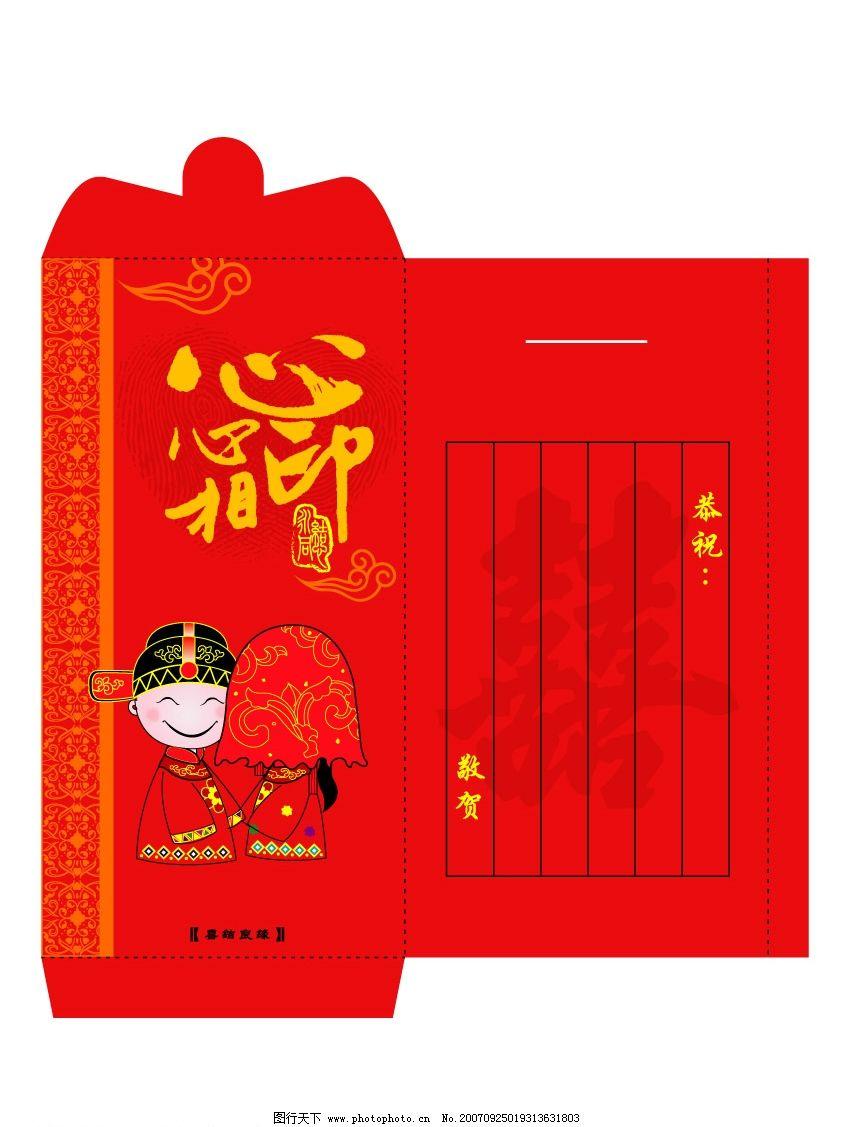ai结婚红包 结婚红包 文化艺术 节日素材 矢量图库   ai