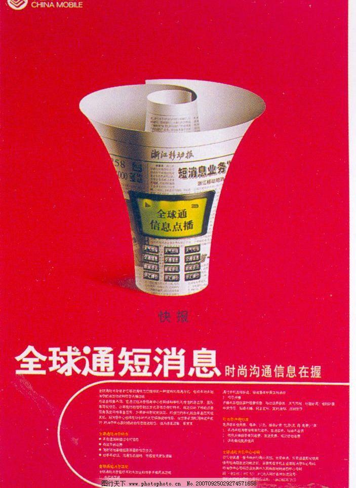 杯子坚固的海报
