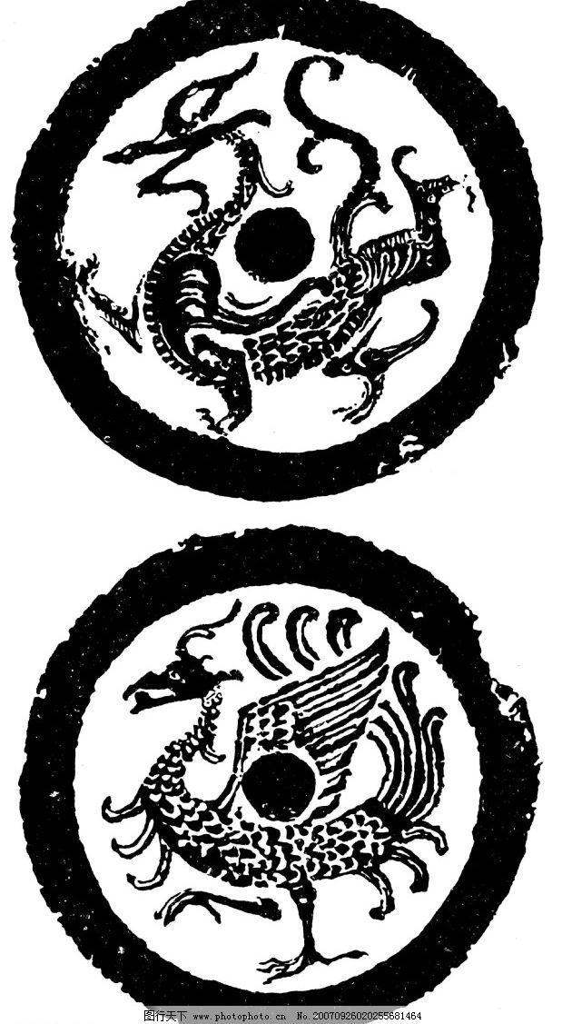 朱雀 玄武 瓦当 瓦当纹样 底纹边框 背景底纹 设计图库   900 jpg