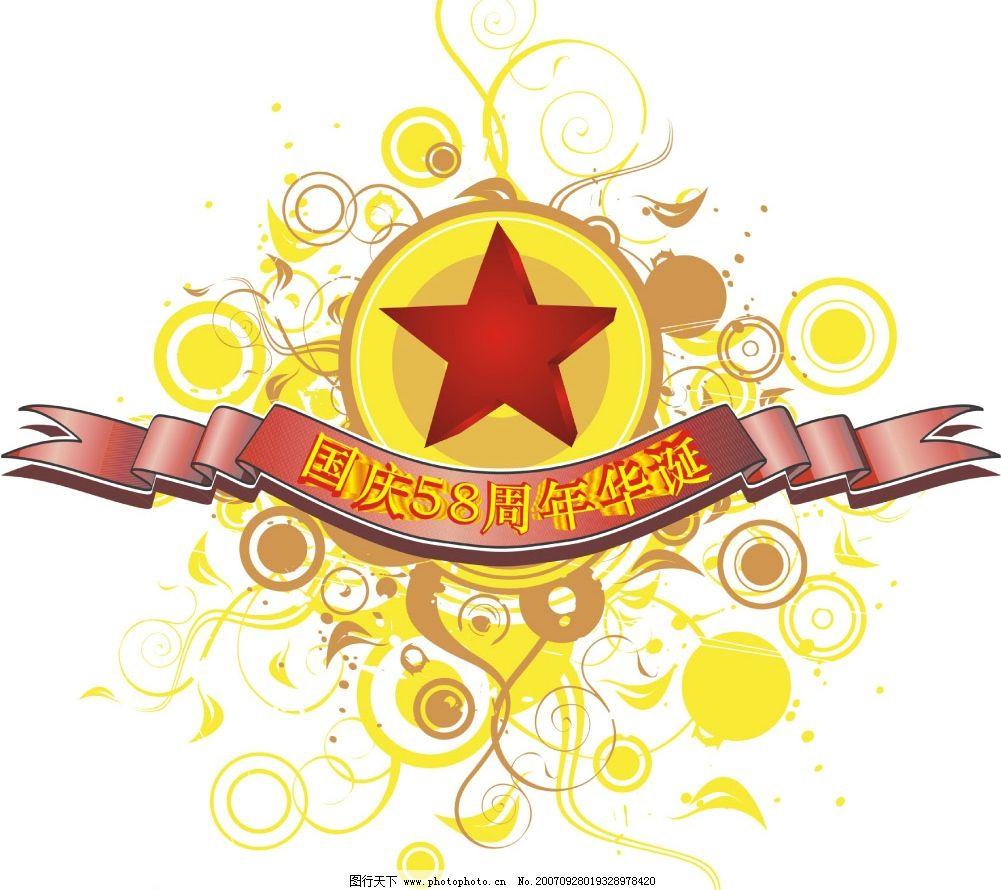 国庆 设计 文化艺术 节日素材 10.1 设计图库 300 jpg