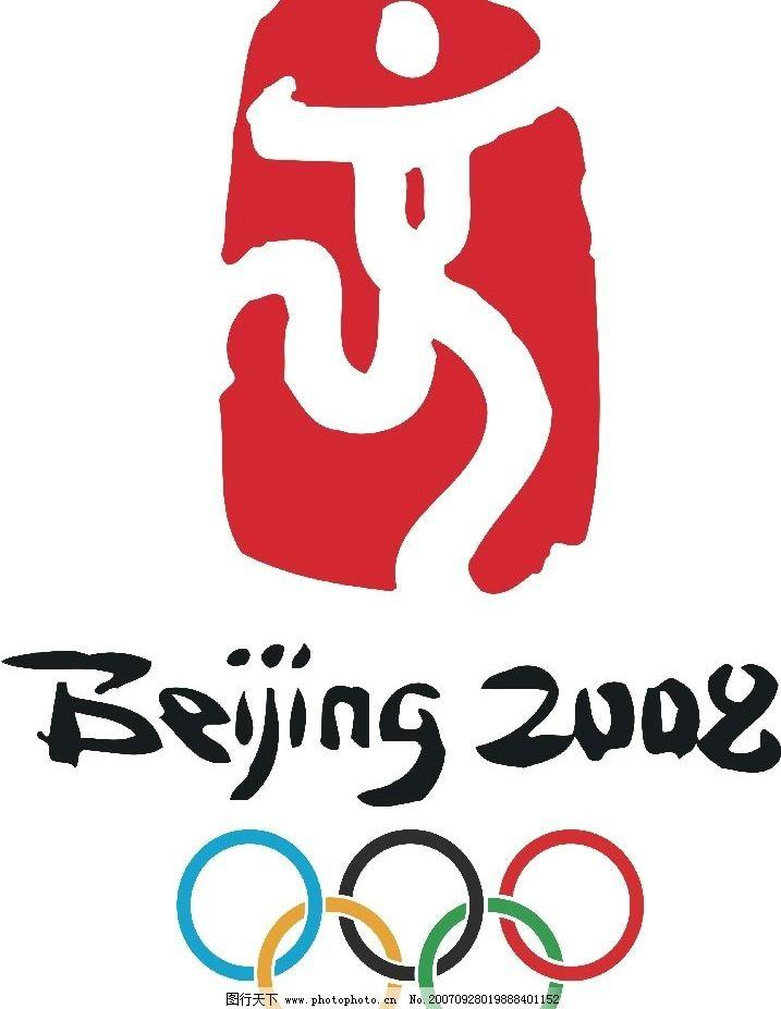 2008年奥运会标志 标识标志图标 公共标识标志 矢量图库   cdr