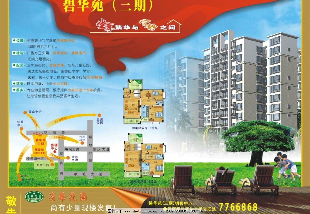 清华花园 地产广告 广告设计 其他 设计图库 150 jpg