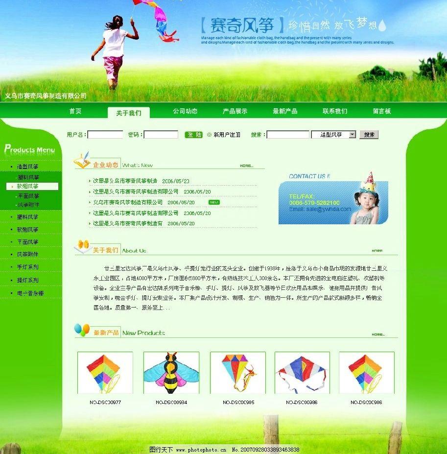 网站设计图图片