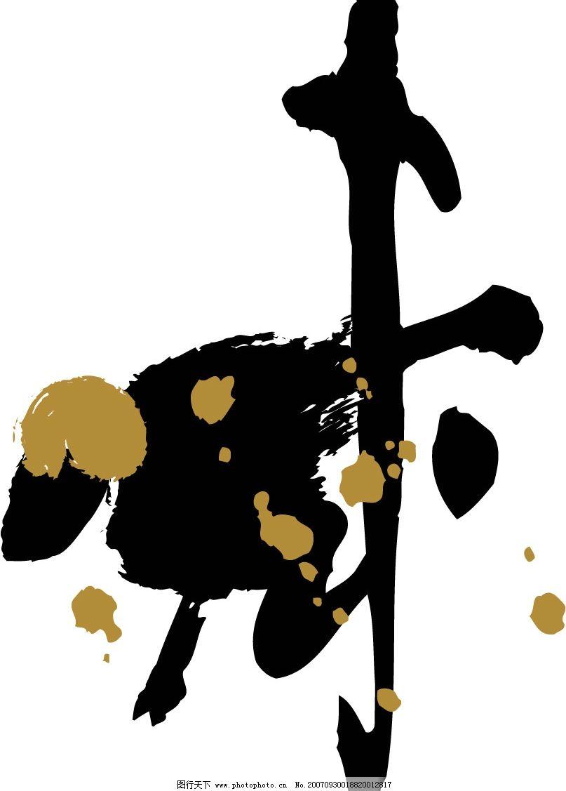 12生肖水墨素材-羊 12生肖水墨素材 文化艺术 传统文化 矢量图库   ai