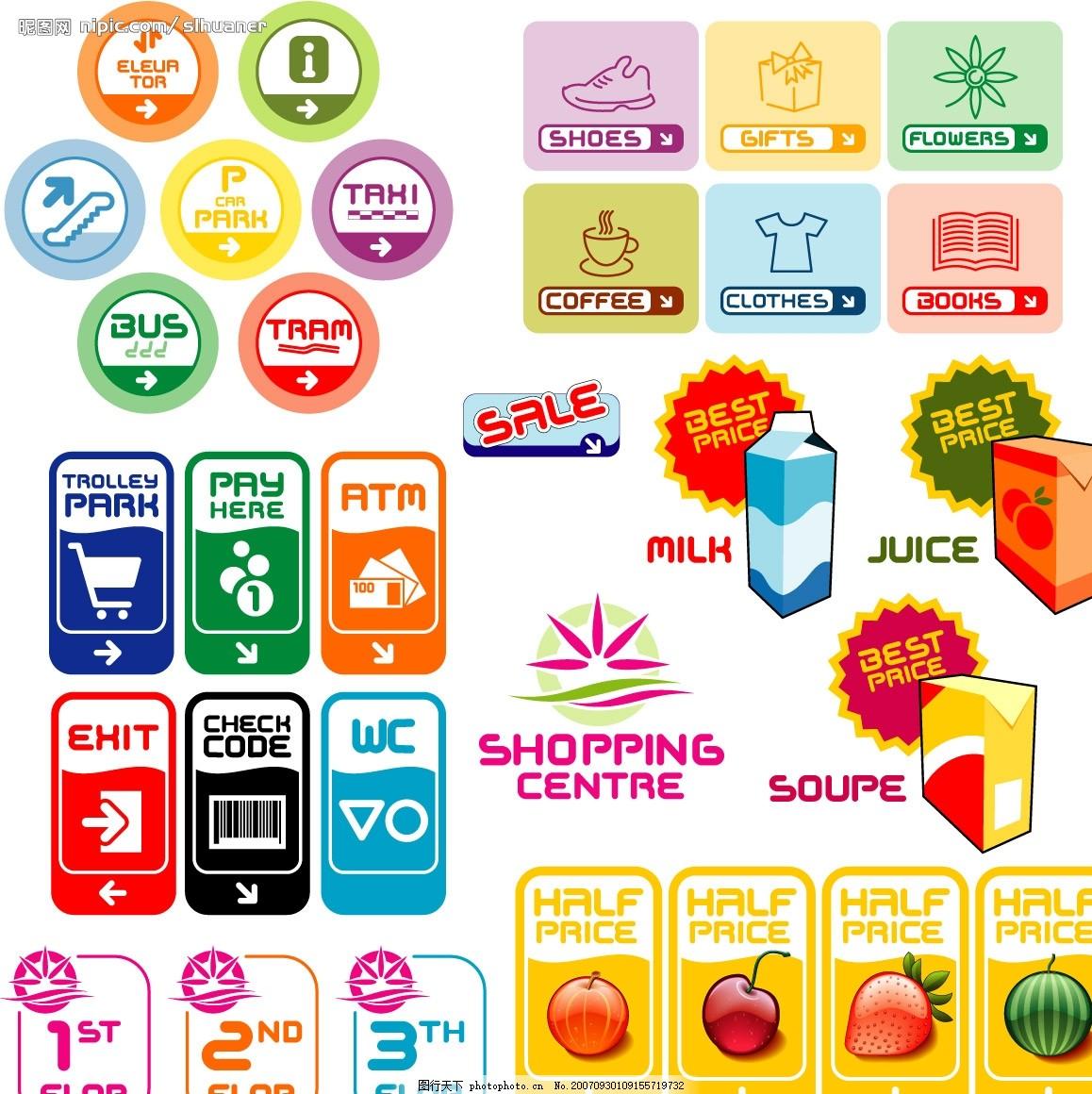 办公素材 ppt模板 企业宣传  标贴标签 标贴 标签 标识标志图标 小